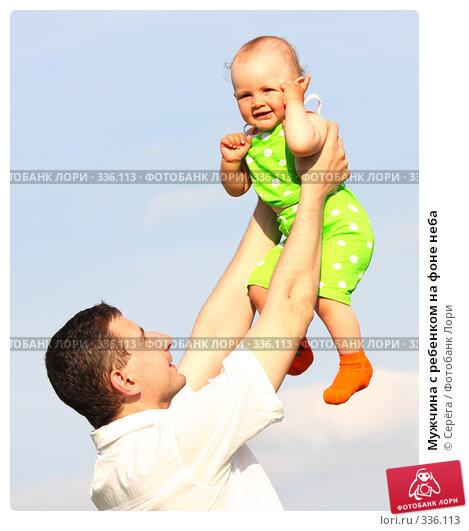 Мужчина с ребенком на фоне неба, фото № 336113, снято 21 июня 2008 г. (c) Серёга / Фотобанк Лори