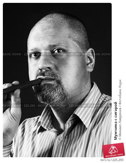 Мужчина с сигарой, фото № 225293, снято 13 января 2008 г. (c) Михаил Лавренов / Фотобанк Лори