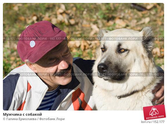 Мужчина с собакой, фото № 152177, снято 18 сентября 2006 г. (c) Галина Ермолаева / Фотобанк Лори