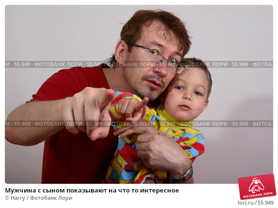 Мужчина с сыном показывают на что то интересное, фото № 55949, снято 4 июня 2007 г. (c) Harry / Фотобанк Лори