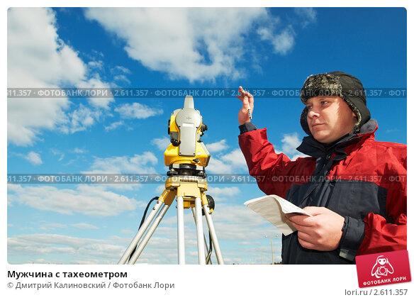 Мужчина с тахеометром, фото № 2611357, снято 22 января 2017 г. (c) Дмитрий Калиновский / Фотобанк Лори