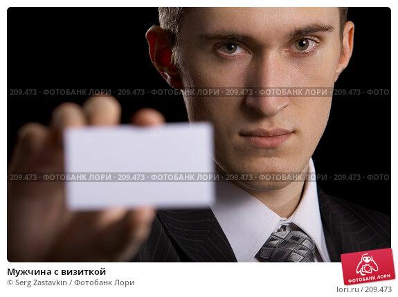 Мужчина с визиткой, фото № 209473, снято 9 февраля 2008 г. (c) Serg Zastavkin / Фотобанк Лори