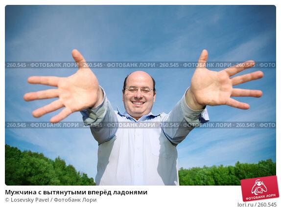 Купить «Мужчина с вытянутыми вперёд ладонями», фото № 260545, снято 24 апреля 2018 г. (c) Losevsky Pavel / Фотобанк Лори
