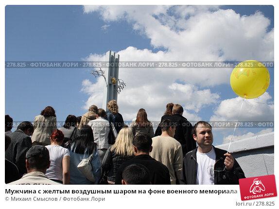 Мужчина с желтым воздушным шаром на фоне военного мемориала, фото № 278825, снято 27 октября 2016 г. (c) Михаил Смыслов / Фотобанк Лори