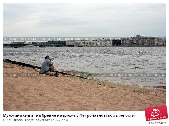 Мужчина сидит на бревне на пляже у Петропавловской крепости, фото № 66645, снято 25 июля 2007 г. (c) Ханыкова Людмила / Фотобанк Лори