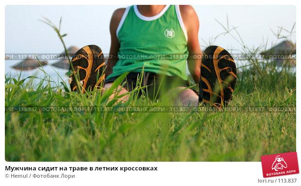 Мужчина сидит на траве в летних кроссовках, фото № 113837, снято 22 июля 2007 г. (c) Hemul / Фотобанк Лори