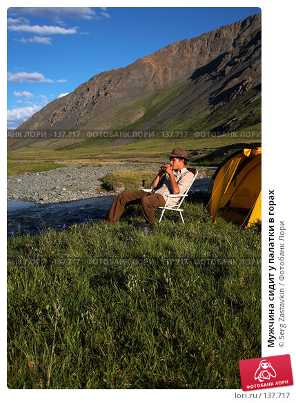 Купить «Мужчина сидит у палатки в горах», фото № 137717, снято 26 июля 2007 г. (c) Serg Zastavkin / Фотобанк Лори
