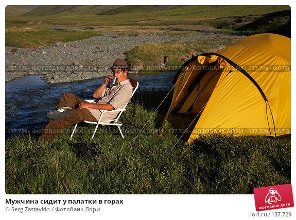 Мужчина сидит у палатки в горах, фото № 137729, снято 26 июля 2007 г. (c) Serg Zastavkin / Фотобанк Лори