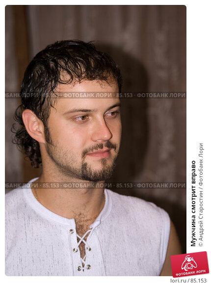 Купить «Мужчина смотрит вправо», фото № 85153, снято 19 августа 2007 г. (c) Андрей Старостин / Фотобанк Лори