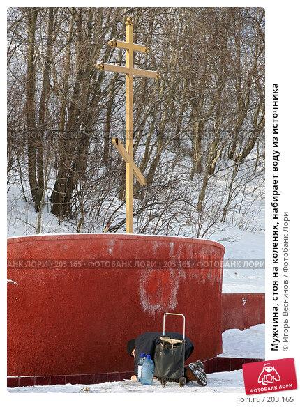 Купить «Мужчина, стоя на коленях, набирает воду из источника», фото № 203165, снято 15 февраля 2008 г. (c) Игорь Веснинов / Фотобанк Лори