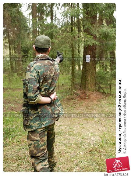 Купить «Мужчина, стреляющий по мишени», фото № 273805, снято 1 мая 2008 г. (c) Дмитрий Яковлев / Фотобанк Лори