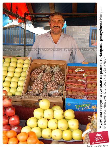Мужчина торгует фруктами на рынке. г. Назрань, республика Ингушетия., фото № 253957, снято 27 сентября 2006 г. (c) Виктор Филиппович Погонцев / Фотобанк Лори
