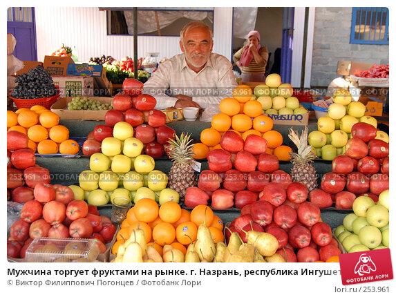 Купить «Мужчина торгует фруктами на рынке. г. Назрань, республика Ингушетия.», фото № 253961, снято 27 сентября 2006 г. (c) Виктор Филиппович Погонцев / Фотобанк Лори
