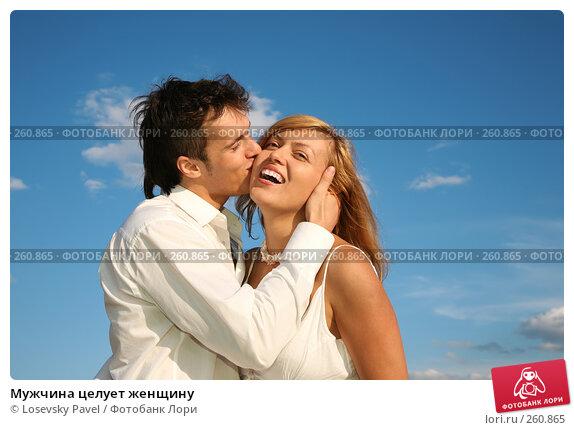 Купить «Мужчина целует женщину», фото № 260865, снято 22 апреля 2018 г. (c) Losevsky Pavel / Фотобанк Лори