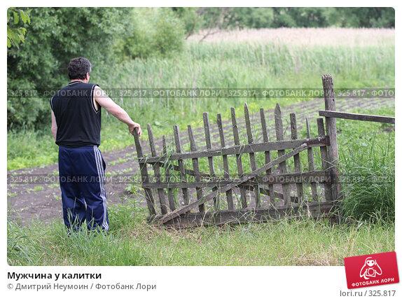 Купить «Мужчина у калитки», эксклюзивное фото № 325817, снято 12 июня 2008 г. (c) Дмитрий Неумоин / Фотобанк Лори