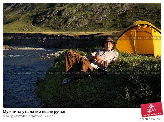 Мужчина у палатки возле ручья, фото № 137749, снято 26 июля 2007 г. (c) Serg Zastavkin / Фотобанк Лори