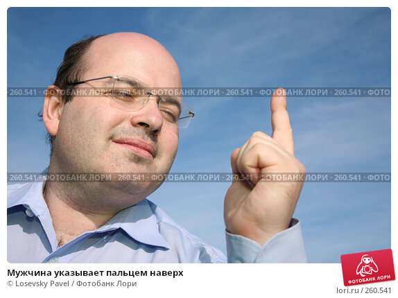 Мужчина указывает пальцем наверх, фото № 260541, снято 24 июня 2017 г. (c) Losevsky Pavel / Фотобанк Лори
