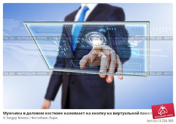 Мужчина в деловом костюме нажимает на кнопку на виртуальной панели, фото № 3726365, снято 27 апреля 2012 г. (c) Sergey Nivens / Фотобанк Лори