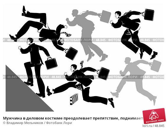Мужчина в деловом костюме преодолевает препятствие, поднимается в гору, бежит, падает, иллюстрация № 48845 (c) Владимир Мельников / Фотобанк Лори