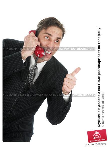 Купить «Мужчина в деловом костюме разговаривает по телефону», фото № 168989, снято 13 ноября 2007 г. (c) hunta / Фотобанк Лори