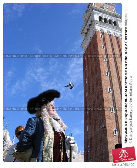 Мужчина в карнавальном костюме на площади Святого Марка в Венеции, фото № 63109, снято 18 февраля 2007 г. (c) Demyanyuk Kateryna / Фотобанк Лори