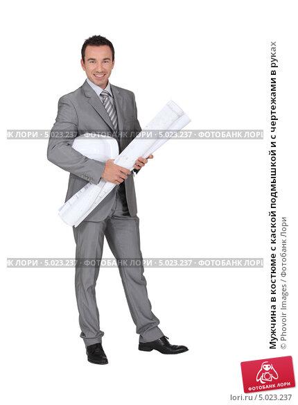 Купить «Мужчина в костюме с каской подмышкой и с чертежами в руках», фото № 5023237, снято 17 июня 2010 г. (c) Phovoir Images / Фотобанк Лори