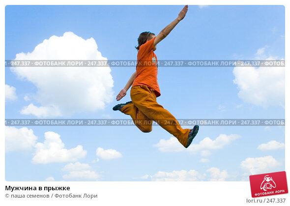 Мужчина в прыжке, фото № 247337, снято 16 августа 2007 г. (c) паша семенов / Фотобанк Лори