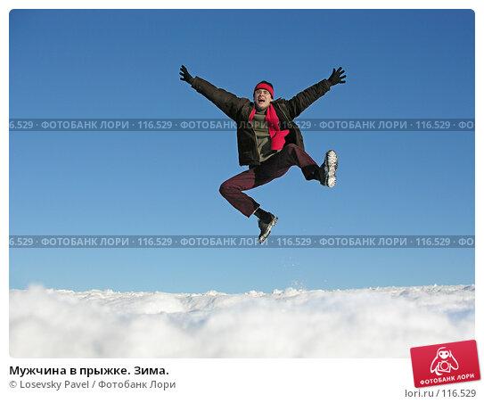 Мужчина в прыжке. Зима., фото № 116529, снято 14 декабря 2005 г. (c) Losevsky Pavel / Фотобанк Лори