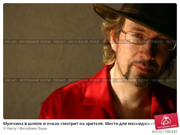 Мужчина в шляпе и очках смотрит на зрителя. Место для мессиджа сбоку., фото № 100641, снято 7 марта 2005 г. (c) Harry / Фотобанк Лори
