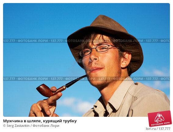 Мужчина в шляпе, курящий трубку, фото № 137777, снято 26 июля 2007 г. (c) Serg Zastavkin / Фотобанк Лори