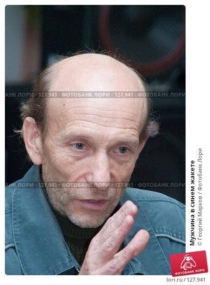 Мужчина в синем жакете, фото № 127941, снято 1 октября 2006 г. (c) Георгий Марков / Фотобанк Лори