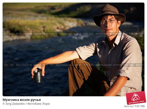 Мужчина возле ручья, фото № 137745, снято 26 июля 2007 г. (c) Serg Zastavkin / Фотобанк Лори