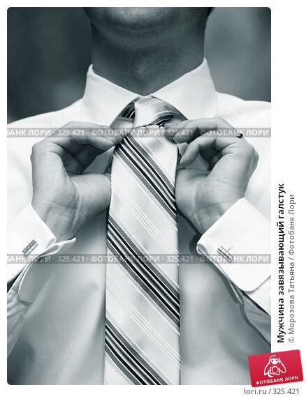Купить «Мужчина завязывающий галстук», фото № 325421, снято 6 июня 2008 г. (c) Морозова Татьяна / Фотобанк Лори