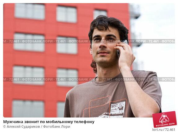 Мужчина звонит по мобильному телефону, фото № 72461, снято 16 августа 2007 г. (c) Алексей Судариков / Фотобанк Лори