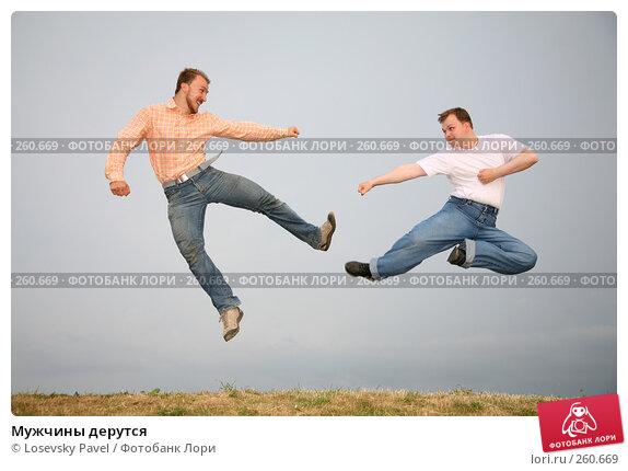 Мужчины дерутся, фото № 260669, снято 25 мая 2017 г. (c) Losevsky Pavel / Фотобанк Лори
