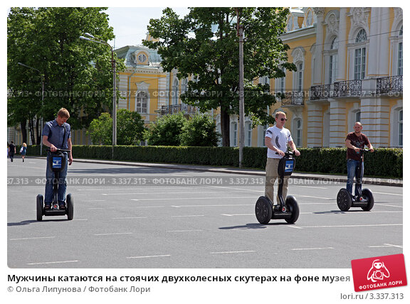 Купить «Мужчины катаются на стоячих двухколесных скутерах на фоне музея велосипедов в Петергофе», эксклюзивное фото № 3337313, снято 19 июня 2010 г. (c) Ольга Липунова / Фотобанк Лори