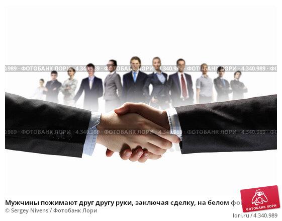 Купить «Мужчины пожимают друг другу руки, заключая сделку, на белом фоне с группой бизнесменов», фото № 4340989, снято 5 декабря 2017 г. (c) Sergey Nivens / Фотобанк Лори