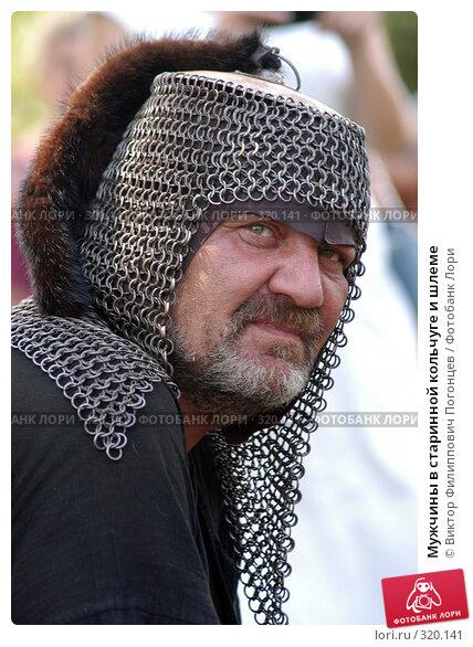 Мужчины в старинной кольчуге и шлеме, фото № 320141, снято 7 августа 2005 г. (c) Виктор Филиппович Погонцев / Фотобанк Лори