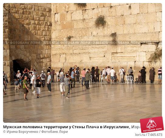 Купить «Мужская половина территории у Стены Плача в Иерусалиме, Израиль», фото № 7665673, снято 9 октября 2012 г. (c) Ирина Борсученко / Фотобанк Лори