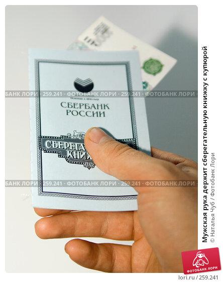 Мужская рука держит сберегательную книжку с купюрой, фото № 259241, снято 23 апреля 2008 г. (c) Наталья Чуб / Фотобанк Лори
