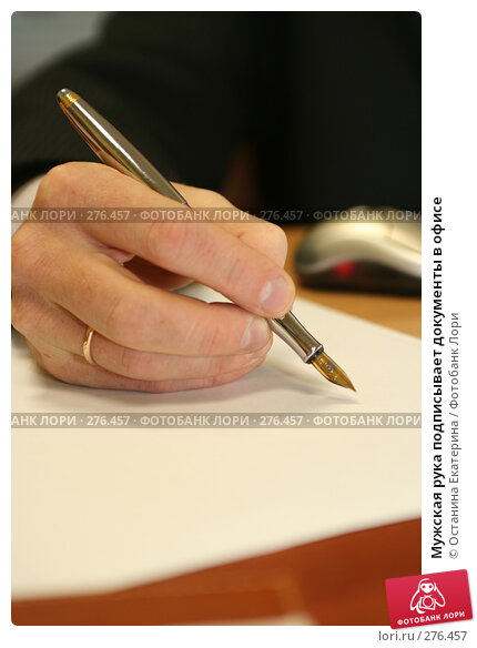 Мужская рука подписывает документы в офисе, фото № 276457, снято 14 сентября 2006 г. (c) Останина Екатерина / Фотобанк Лори
