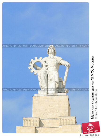 Мужская скульптура на ГЗ МГУ, Москва, фото № 297989, снято 18 мая 2008 г. (c) Fro / Фотобанк Лори