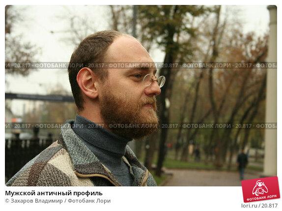 Мужской античный профиль, фото № 20817, снято 22 октября 2006 г. (c) Захаров Владимир / Фотобанк Лори
