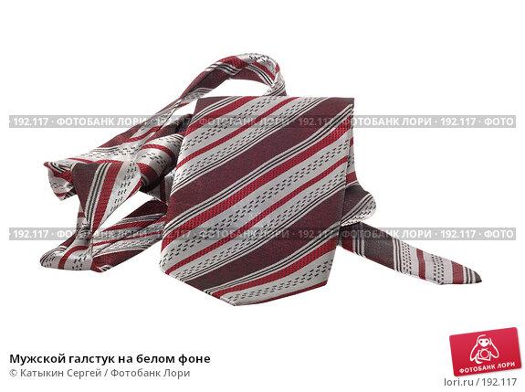 Мужской галстук на белом фоне, фото № 192117, снято 30 декабря 2007 г. (c) Катыкин Сергей / Фотобанк Лори