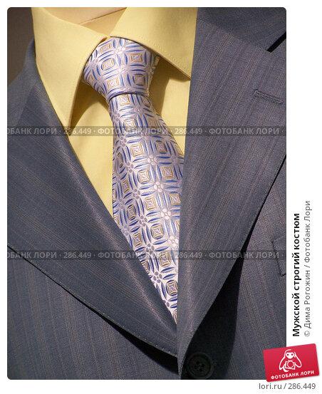 Мужской строгий костюм, фото № 286449, снято 15 мая 2008 г. (c) Дима Рогожин / Фотобанк Лори