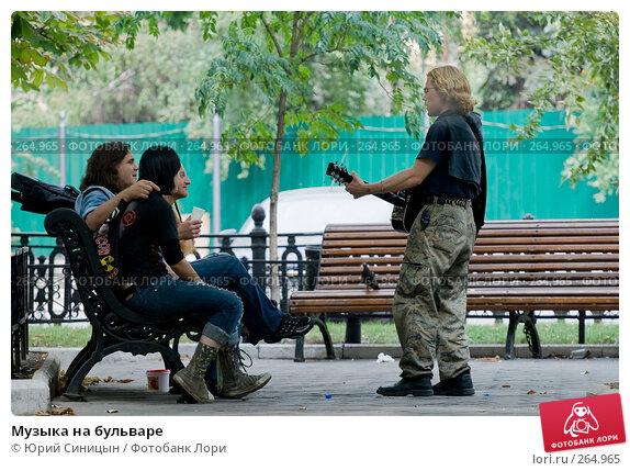 Музыка на бульваре, фото № 264965, снято 25 августа 2007 г. (c) Юрий Синицын / Фотобанк Лори