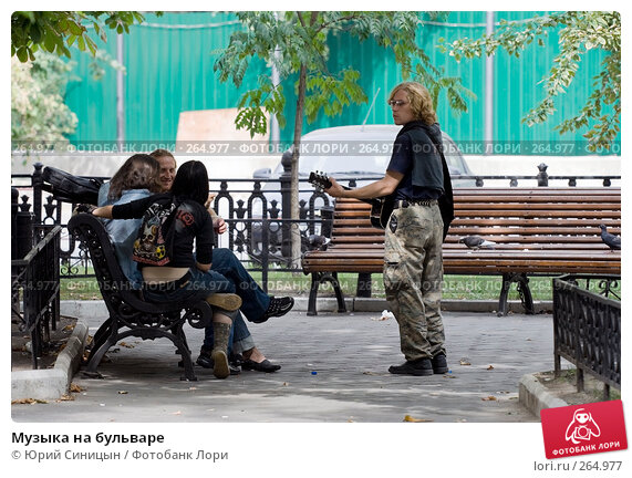 Музыка на бульваре, фото № 264977, снято 25 августа 2007 г. (c) Юрий Синицын / Фотобанк Лори