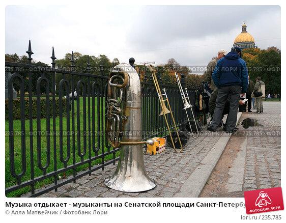 Музыка отдыхает - музыканты на Сенатской площади Санкт-Петербурга, фото № 235785, снято 6 октября 2007 г. (c) Алла Матвейчик / Фотобанк Лори