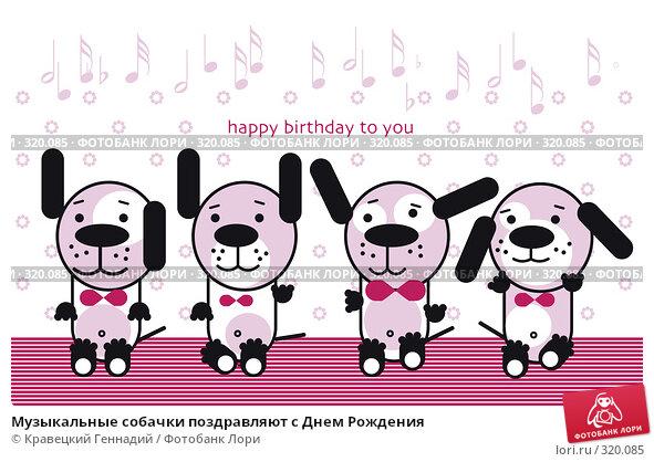 Музыкальные собачки поздравляют с Днем Рождения, иллюстрация № 320085 (c) Кравецкий Геннадий / Фотобанк Лори