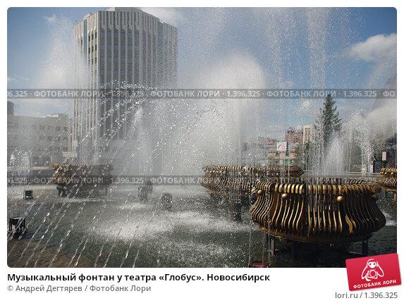 Купить «Музыкальный фонтан у театра «Глобус». Новосибирск», фото № 1396325, снято 11 июля 2009 г. (c) Андрей Дегтярев / Фотобанк Лори